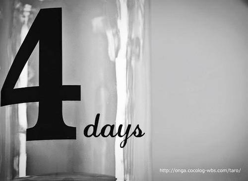 4days_1