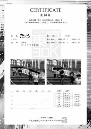 2016tokyo30ka2_2
